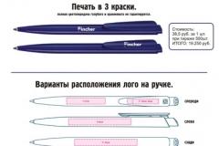 suvenir-kpd-reklama19