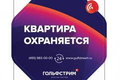 stiker-kpd-reklama05