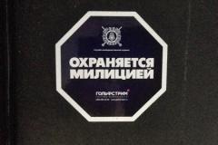 stiker-kpd-reklama10
