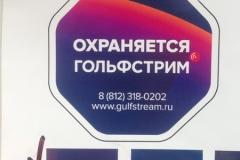 stiker-kpd-reklama18