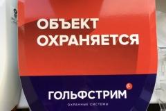 stiker-kpd-reklama32
