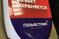 stiker-kpd-reklama34