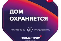 stiker-kpd-reklama47