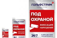 stiker-kpd-reklama53