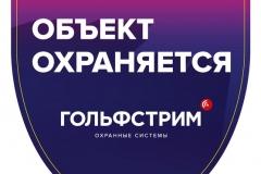 stiker-kpd-reklama59