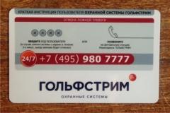 stiker-kpd-reklama65